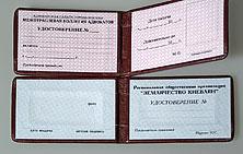 печать удостоверений