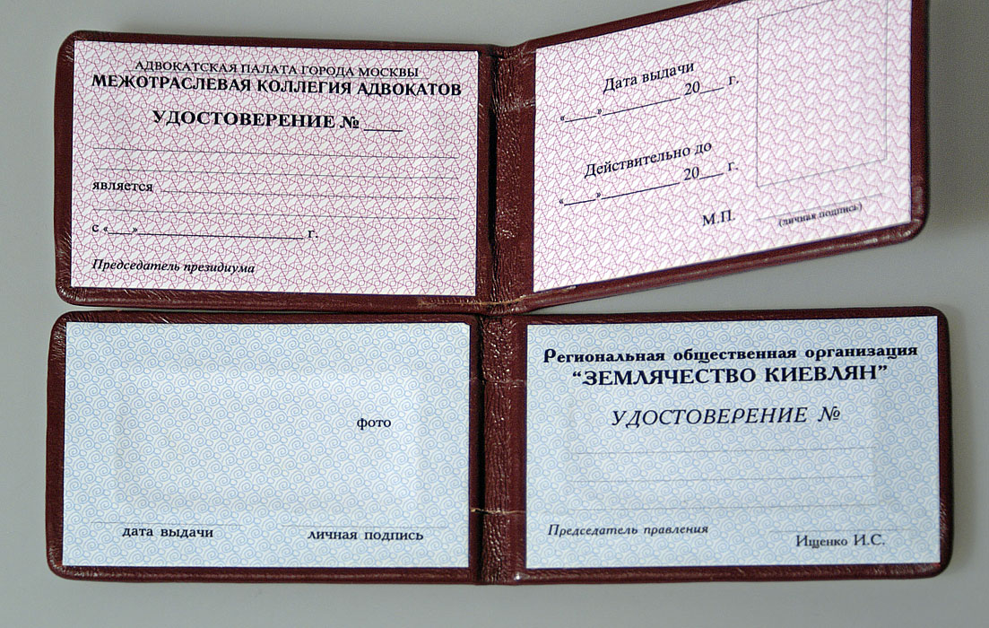 Дизайн удостоверения