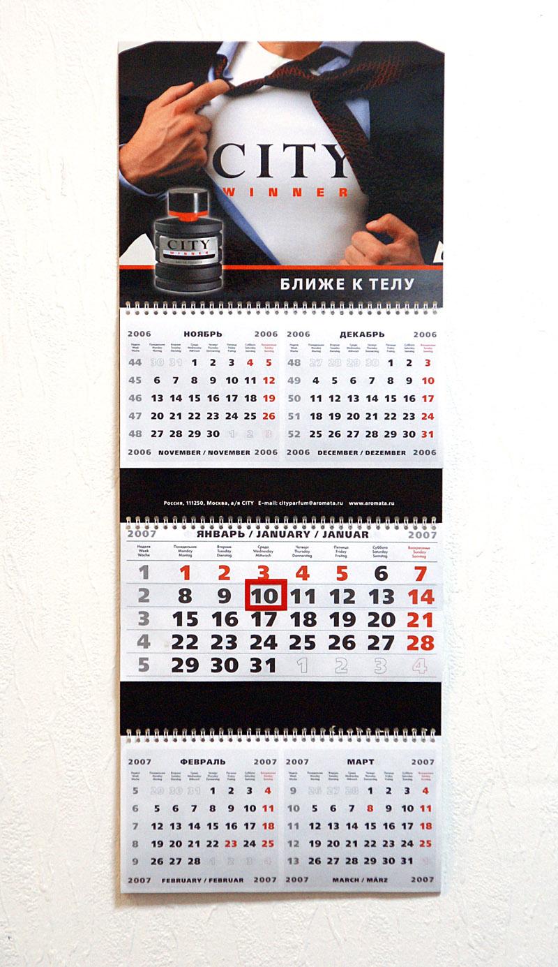 изготовление квартальных календарей дизайн квартального календар: