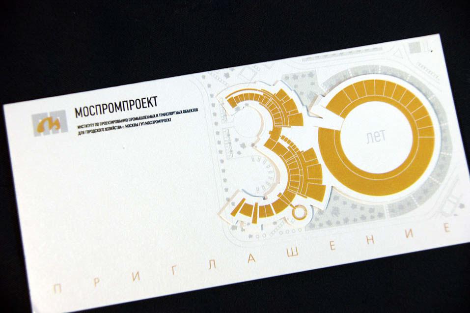 Пригласительная открытка на день города 62