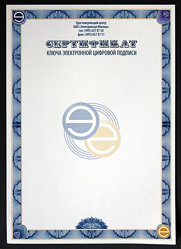 образцы грамот сертификатов скачать - фото 10