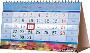 перекидной календарь-домик