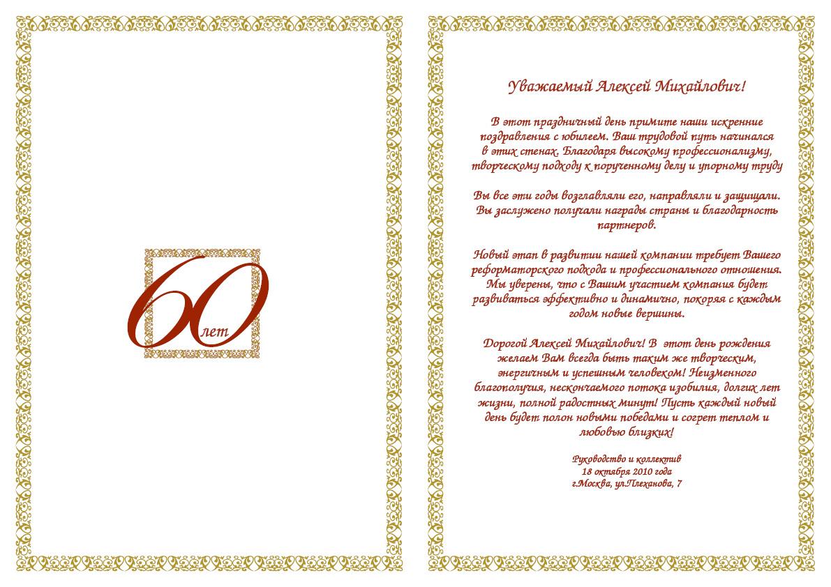 Приветственный текст для открытки 465