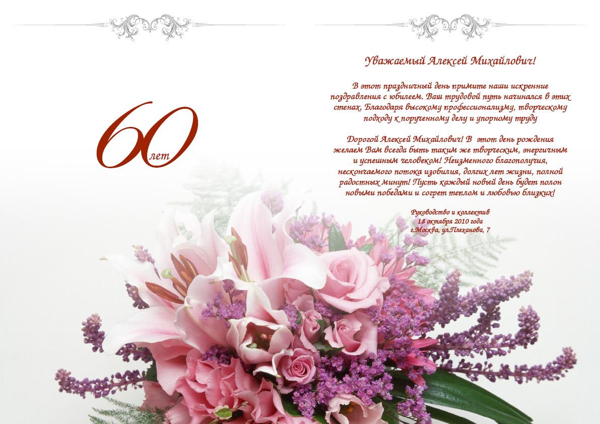 Юбилейные открытки адреса, букеты