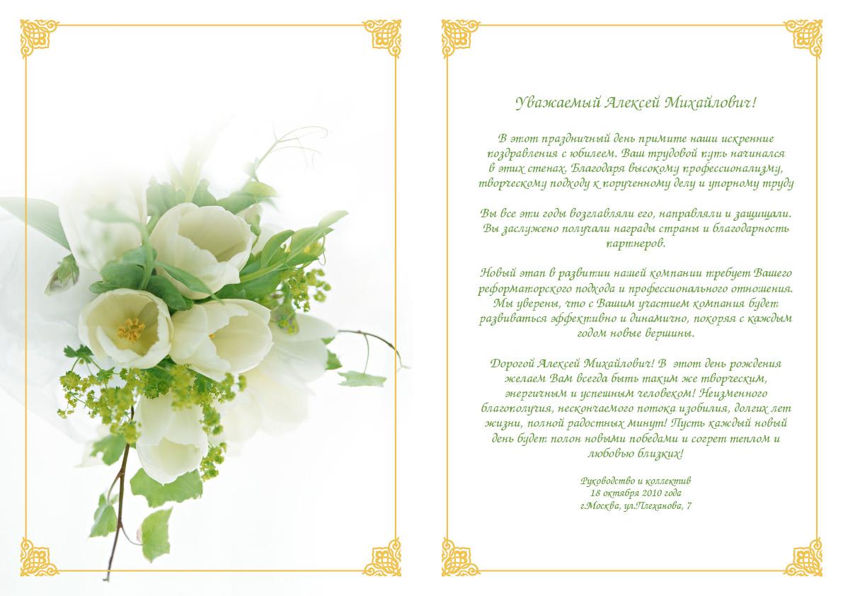 Текст для открытки с юбилеем