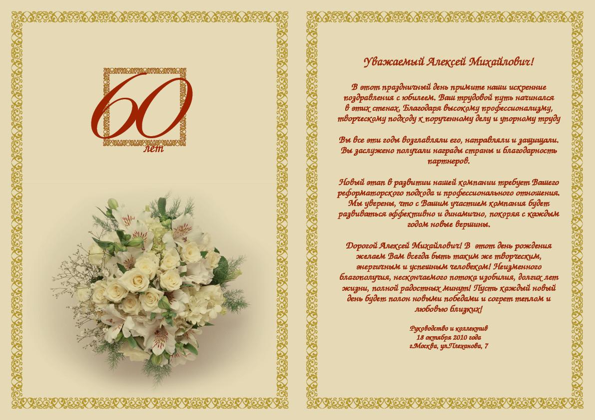 Поздравления с юбилеем на памятный адрес