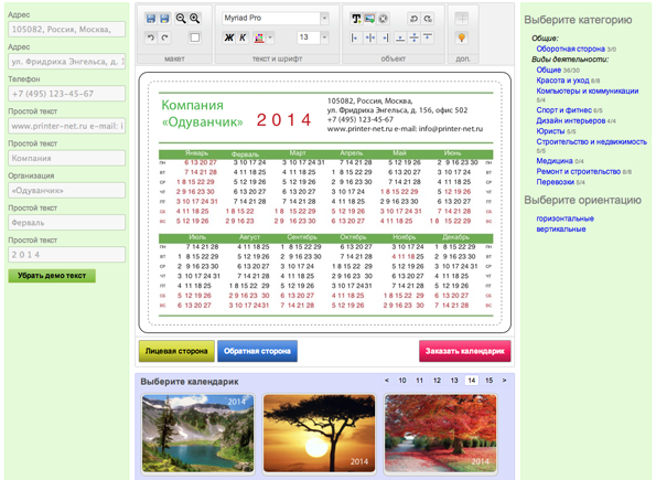 Редактор визиток онлайн