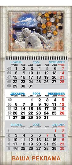 Квартальный календарь на одной пружине с 1 рекламным полем и боковыми полями