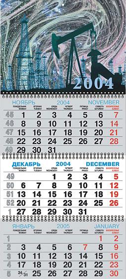 Квартальный календарь на одной пружине без рекламного поля